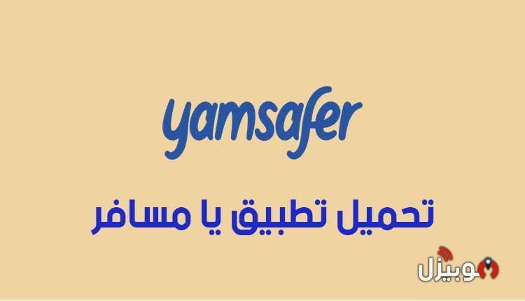 يا مسافر Yamsafer : تحميل تطبيق يا مسافر Yamsafer للأندرويد والآيفون
