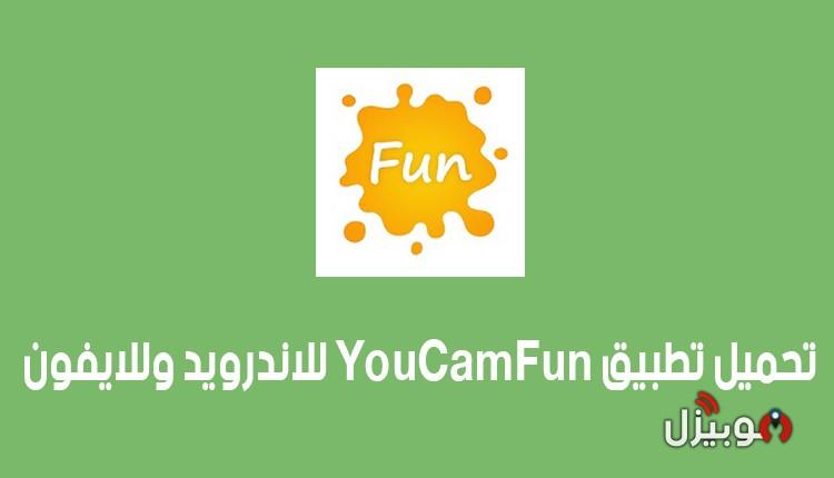 تحميل تطبيق Youcam Fun للاندرويد وللايفون أحدث إصدار