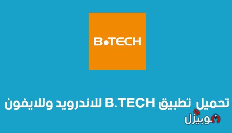 بي تك B.TECH : تحميل تطبيق بي تك B.TECH للأندرويد وللأيفون