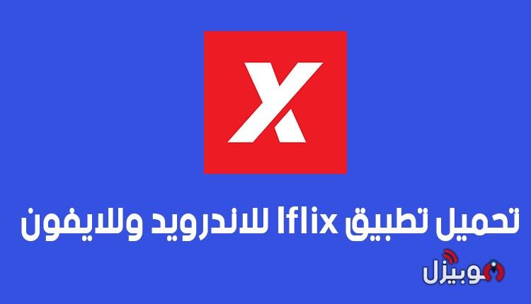 تحميل تطبيق أي فيليكس I flix للاندرويد وللايفون أخر إصدار