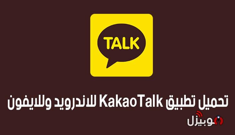 تحميل كاكاوا توك Kakao Talk للاندرويد وللايفون للمكالمات الفيديو المجانية