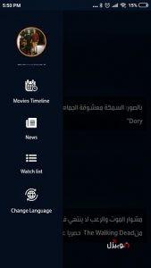 تطبيق MBC Movie Guide المجاني