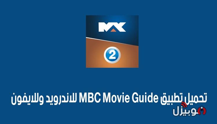 تحميل تطبيق MBC Movie Guide لمتابعة جدول أفلام MBC2 وMBC MAX