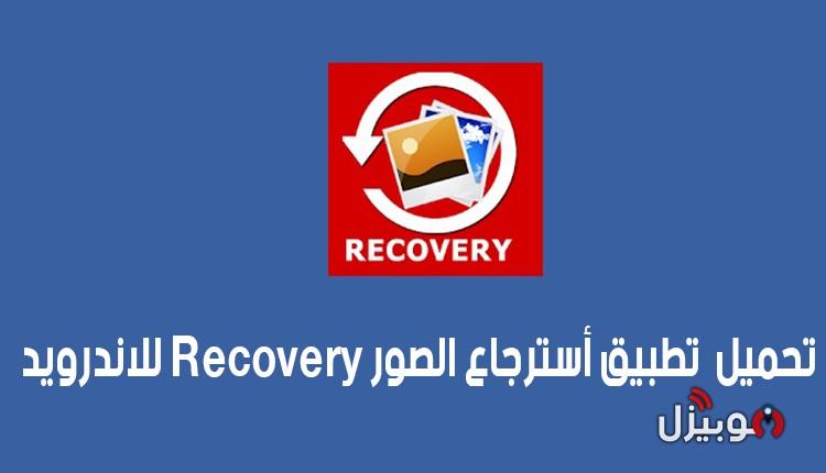 تطبيق RECOVERY لاسترجاع الصور المحذوفة للاندرويد و الايفون