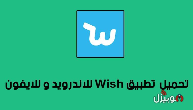 تحميل تطبيق Wish للاندرويد وللايفون للتسوق أون لاين