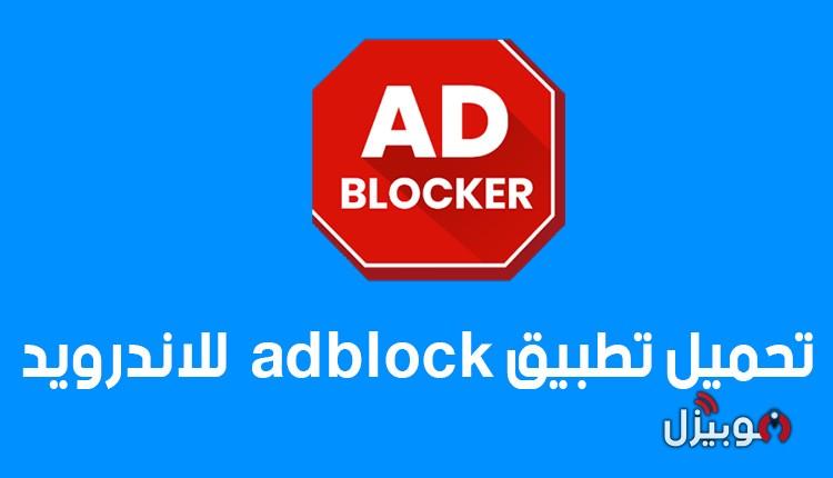 تحميل تطبيق أد بلوك ad block للاندرويد لحظر الأعلانات مجانا