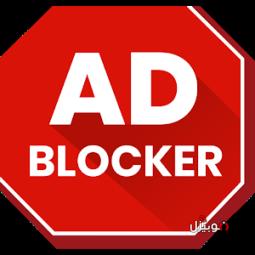 تطبيق أد بلوك ad block