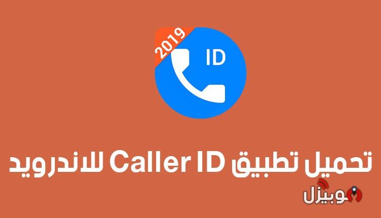 كولر اي دي Caller ID : تحميل تطبيق كولر اي دي Caller ID للأندرويد