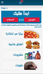 تحميل تطبيق دومينوز السعودية للأندرويد