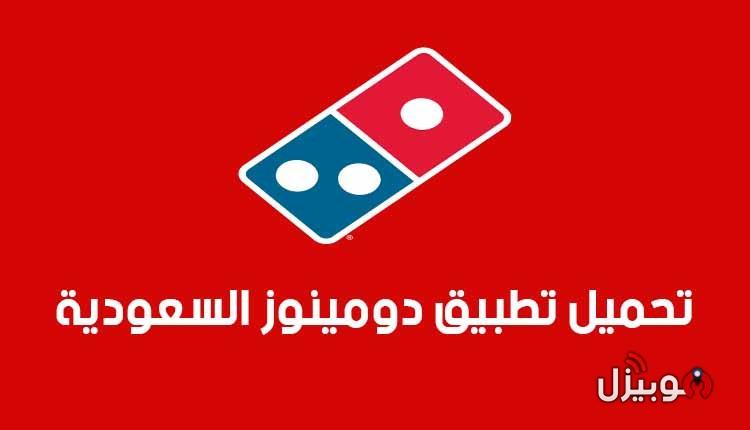 دومينوز بيتزا السعودية : تحميل تطبيق دومينوز بيتزا السعودية للأندرويد
