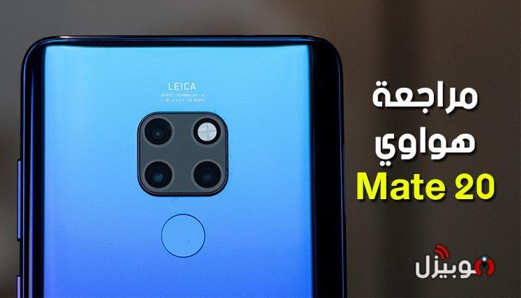 مراجعة موبايل Huawei Mate 20 – هل يستاهل انك تشتريه ولا لا ؟