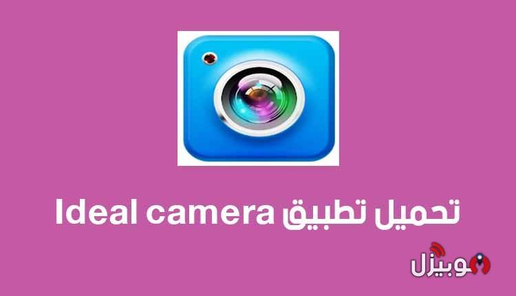 Ideal camera : تحميل تطبيق الكاميرا المثالية Ideal camera للأندرويد