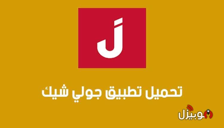 01e52e737 جولي شيك jolly chic : تحميل تطبيق جولي شيك jolly chic للأندرويد - موبيزل