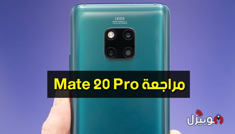 مراجعة موبايل Huawei Mate 20 Pro – هل هواوي تقدر تعمل موبايل رائد ينافس بقوة ؟!