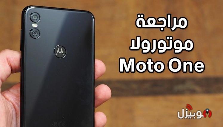 مراجعة موبايل Motorola Moto One – سعر غالي مقابل جودة تصنيع ممتازة !