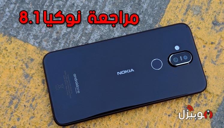 مراجعة هاتف Nokia 8.1 – موبايل فئة متوسطة بجد مع معالج Snapdragon 710 !