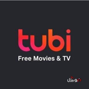 تطبيق Tubi توبي