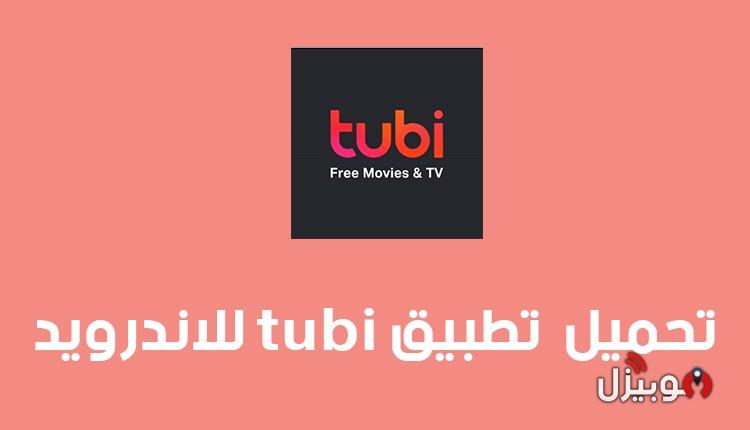 تحميل تطبيق Tubi توبي للاندرويد APK أحدث إصدار