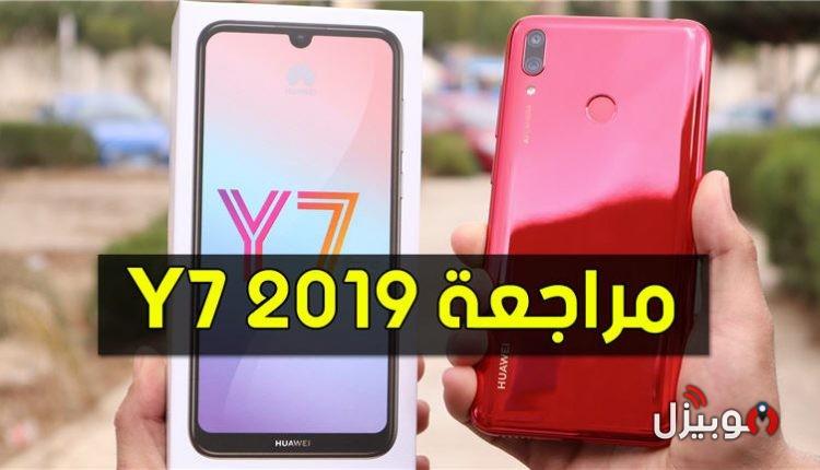 مراجعة موبايل Huawei Y7 Prime 2019 – بطارية ضخمة مع كاميرا جيدة و اداء متوسط !