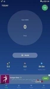 تحميل تطبيق عدَّاد الخطوات والسعرات الحرارية للاندرويد