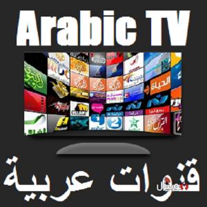 تطبيق Arabic tv