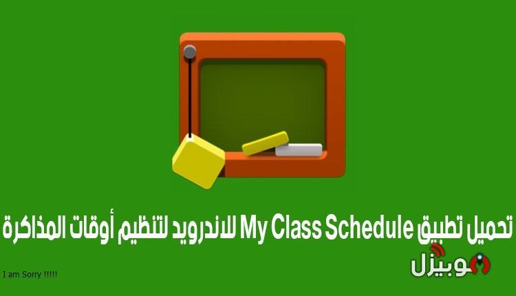 تطبيق My Class Schedule للاندرويد لتنظيم أوقات المذاكرة