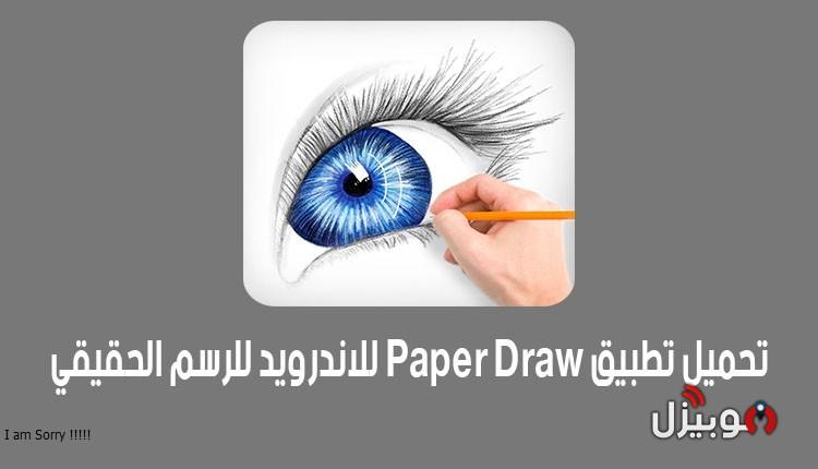 تطبيق الرسم : تحميل تطبيق الرسم Paper Draw للاندرويد للرسم و التلوين