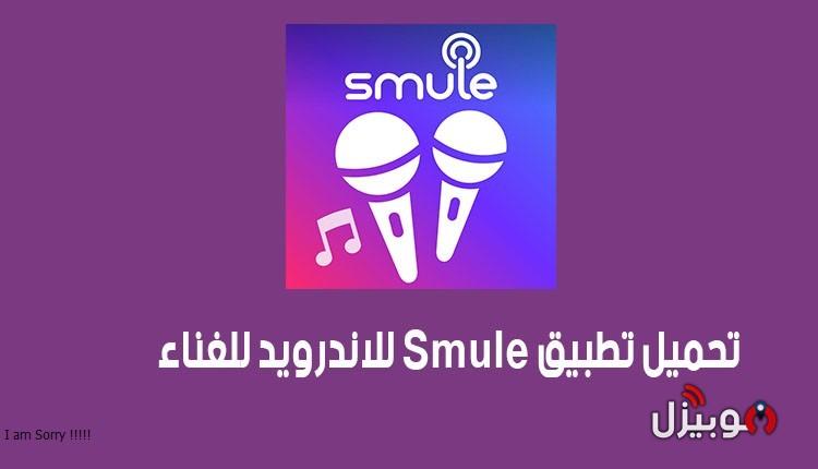 Smule : تحميل تطبيق Smule للاندرويد و للايفون لعرض موهبة الغناء