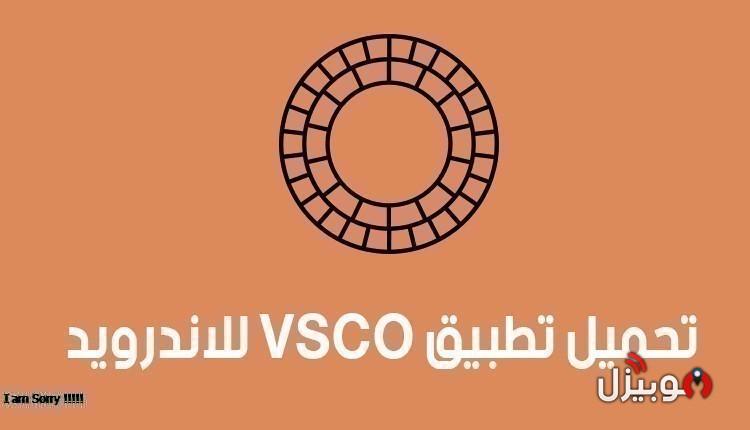 تطبيق VSCO : تحميل تطبيق VSCO للتعديل على الصور للاندرويد