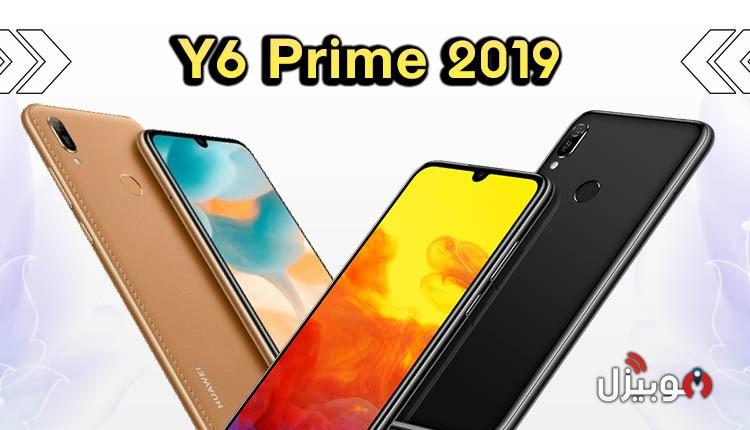 هواوي تعلن رسميًا عن النسخة العالمية من الإقتصادي الجديد Y6 Prime 2019 !