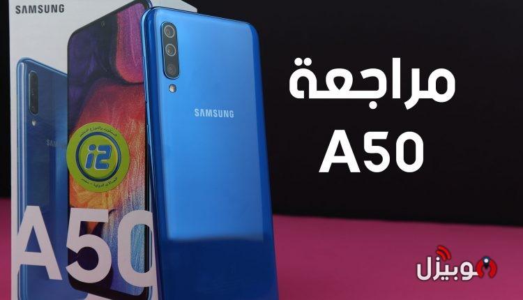 مراجعة موبايل Samsung Galaxy A50 – هل يستحق كل هذه الضجة ؟