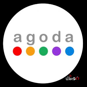 تحميل تطبيق agoda أجودا