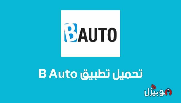 بي أوتو B Auto : تحميل تطبيق بي أوتو B Auto لأسعار السيارات للأندرويد