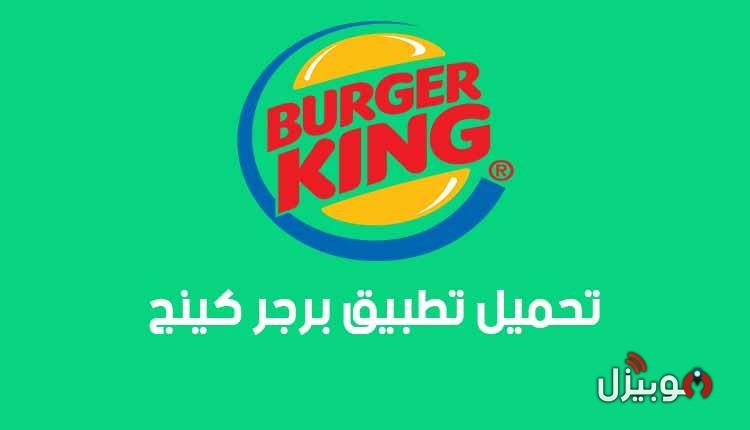 برجر كينج : تحميل تطبيق برجر كينج لطلب الطعام للأندرويد