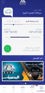 تحميل تطبيق المصرية أوتو للأندرويد