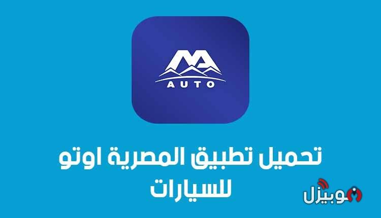 المصرية للسيارات : تحميل تطبيق أسعار السيارات المصرية أوتو ElMasria Auto للأندرويد