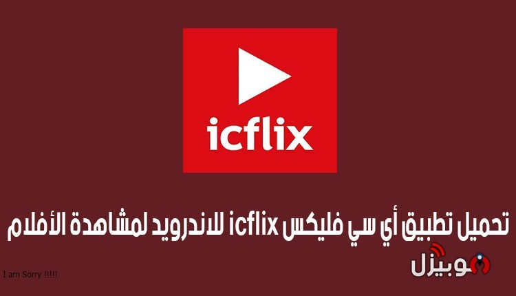 icflix : تحميل تطبيق أي سي فليكسicflix للأندرويد لمشاهدة الأفلام