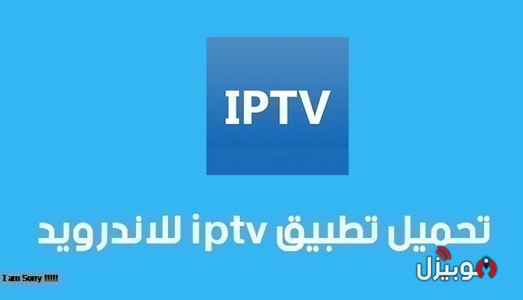 تحميل تطبيق IPTV لمشاهدة مباريات الكورة المشفرة للاندرويد