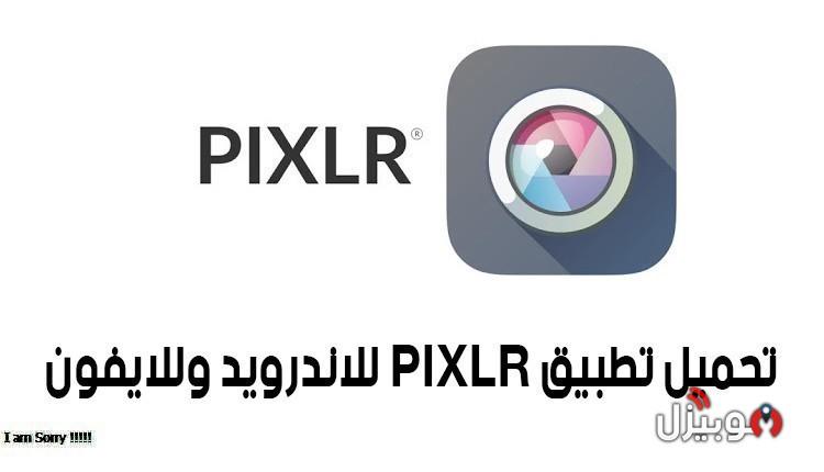بكسلر Pixlr : تحميل تطبيق بكسلر Pixlr للاندرويد لتحرير وتعديل الصور