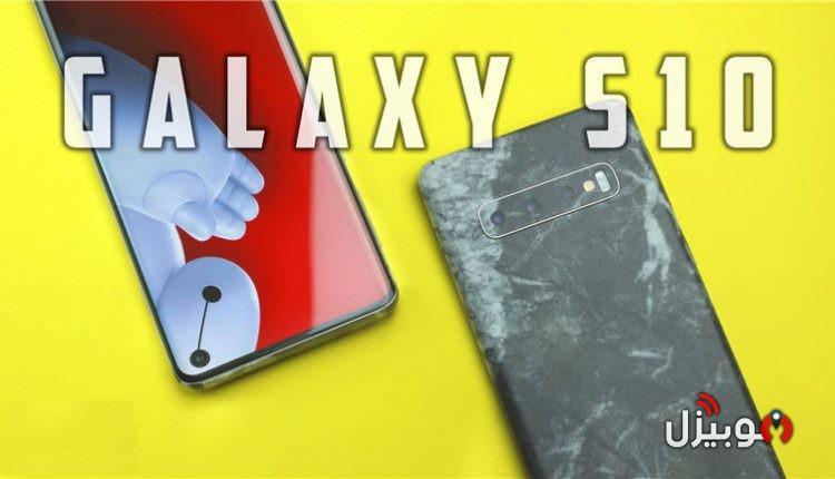 مراجعة Samsung Galaxy S10 – أفضل شاشة مع أفضل تصميم ولكن !
