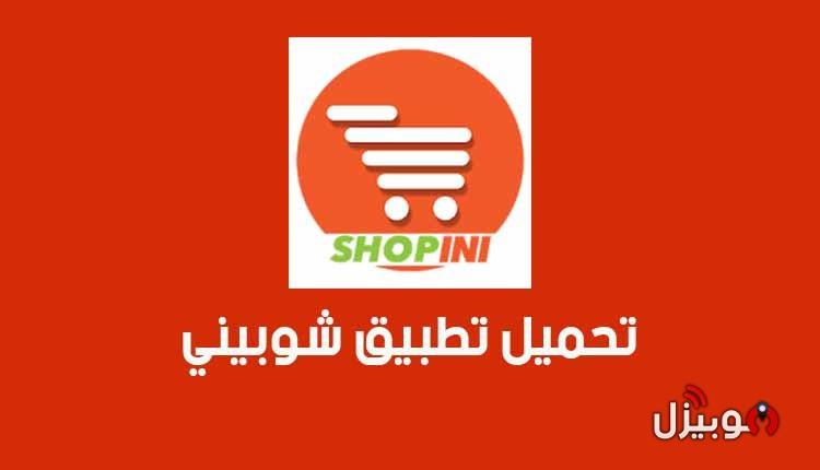 شوبيني Shopini : تحميل تطبيق شوبيني للتسوق الألكتروني للأندرويد