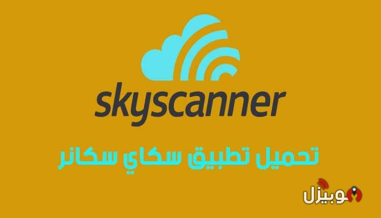 سكاي سكانرSky Scanner : تحميل تطبيق Sky Scanner لعروض السفر للأندرويد