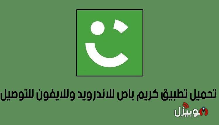 Careem Bus : تحميل تطبيق كريم باص Careem Bus للأندرويد و الأيفون