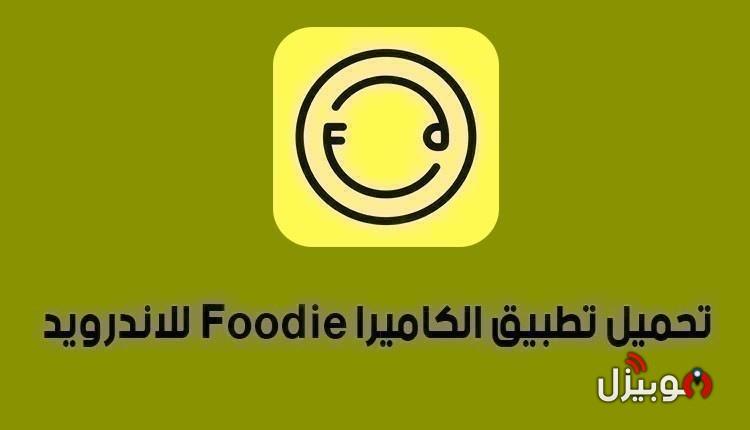 Foodie : تحميل تطبيقالكاميرا Foodie للأندرويد للتصوير الأحترافي