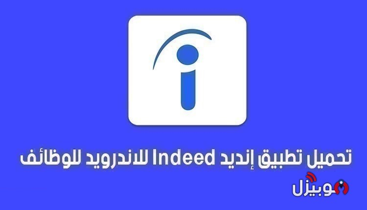 إنديد Indeed : تحميل تطبيق إنديد Indeed للوظائف للأندرويد و للأيفون
