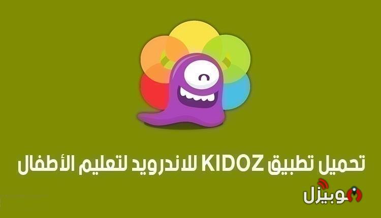 تحميل تطبيق KIDOZ للاندرويد و للايفون لتعليم الأطفال