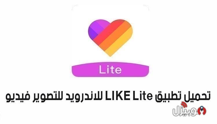 LIKE Lite : تحميل تطبيق لايك لايت LIKE Lite لتصوير الفيديو للأندرويد
