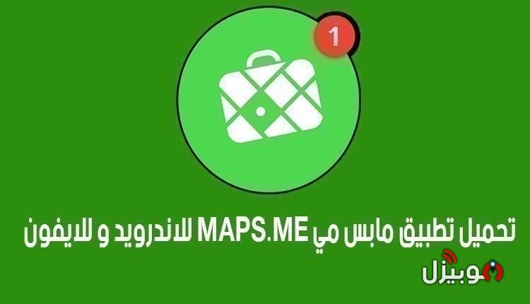 MAPS.ME : تحميل تطبيق MAPS.ME جي بي اس بدون انترنت للأندرويد و الأيفون