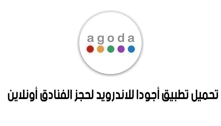 Agoda أجودا : تحميل تطبيق Agoda أجودا لحجز الفنادق للأندرويد و الأيفون