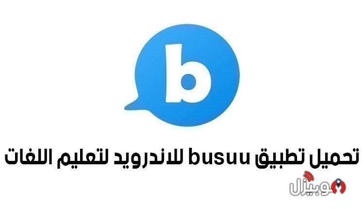 تحميل تطبيق busuu للاندرويد لتعليم اللغات أخر إصدار